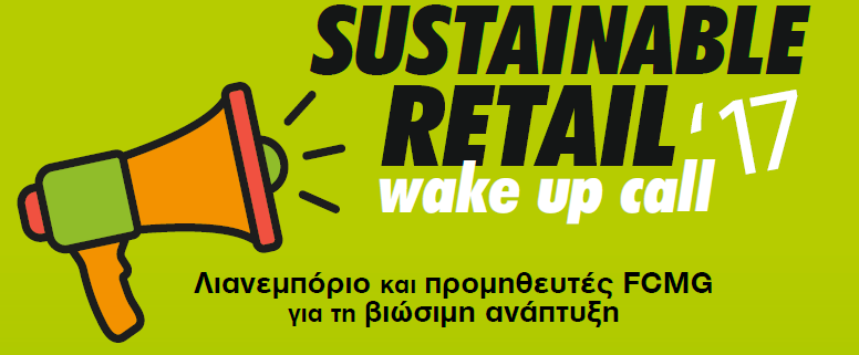 Sustainable retail council